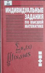 Индивидуальные задания по высшей математике, Ряды, Кратные и криволинейные интегралы, Элементы теории поля, Часть 3, Рябушко А.П., 2009