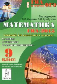 Математика, 9 класс, ГИА-2015, тренажёр для подготовки к экзамену, алгебра, геометрия, реальная математика, учебно-методическое пособие, Лысен