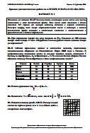 11 класс, Математика, Краевая диагностическая работа 2, Краснодар, Варианты 1-15, 22.12.2009, с ответами