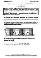 11 класс, Математика, Краевая диагностическая работа 3, Краснодар, Варианты 1-15, 26.01.2010, с ответами