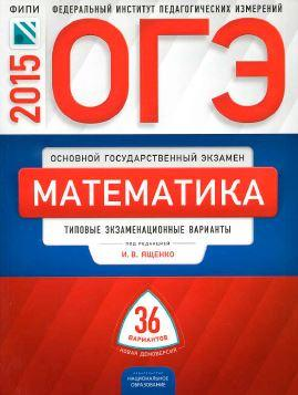 ОГЭ, Математика, типовые экзаменационные варианты, 9 класс, Ященко И.В., 2015