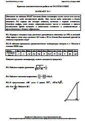 11 класс, Математика, Краевая диагностическая работа 4, Краснодар, Варианты 1-15, 16.02.2010, с ответами