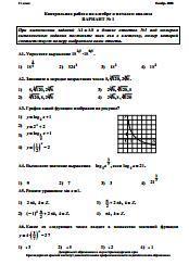 11 класс, Математика, Краевая диагностическая, работа 1, Краснодар, Варианты 1-15, 18.11.2008
