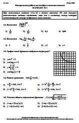 11 класс, Математика, Краевая диагност, работа 3, Краснодар, Варианты 1-15, 27.01.2009