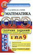 ОГЭ (ГИА-9) 2015, математика, сборник заданий, Лаппо Л.Д., Попов М.А.