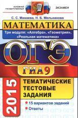 ОГЭ (ГИА-9) 2015, математика, 9 класс, основной государственный экзамен, тематические тестовые задания, три модуля, алгебра, геометрия, реальная