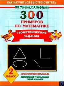 300 ПРИМЕРОВ ПО МАТЕМАТИКЕ, Геометрические задания, 2 класс, Узорова О.В., Нефёдова Е.А., 2013