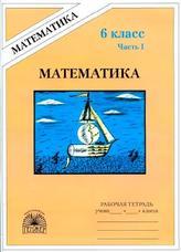 Математика, Рабочая тетрадь для 6 класса, В 2-х частях, Ч. I., Миндюк М. Б., Рудницкая В.Н., 2014