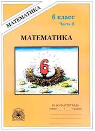 Математика, Рабочая тетрадь для 6 класса, В 2-х ч, Ч. II., Миндюк М. Б., Рудницкая В.Н., 2014