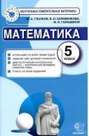 Математика, 5 класс, контрольные измерительные материалы Глазков Ю.А., Ахременкова В.И., Гаиашвили М.Я., 2014