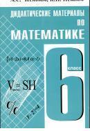 Дидактические материалы по математике, 6 класс, практикум, Чесноков А.С., Нешков К.И., 2014