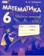 Математика, 6 класс, рабочая тетрадь № 1, учебное пособие для учащихся общеобразовательных учреждений, Зубарева И.И., 2013