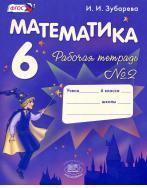Математика, 6 класс, рабочая тетрадь № 2, учебное пособие для учащихся общеобразовательных учреждений, Зубарева И.И., 2013
