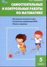 Самостоятельные и контрольные работы по математике, 5 класс, Гаиашвили М.Я., 2014