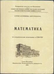Математика на вступительных испытаниях в СПбГПУ, Глухов В.В., 2006