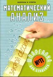 Математический анализ, Шпаргалка для студента, Михаль Ю.О., 2007