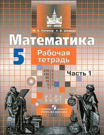 Математика, Рабочая тетрадь, 5 класс, часть 1, Потапов M.K., Шевкин А.В., 2014