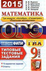 ОГЭ (ГИА-9) 2015, математика, 3 модуля, основной государственный экзамен, типовые тестовые задания, Ященко И.В., Шестаков С.А., Трепалин А.С., Семен