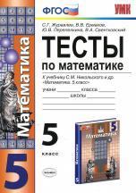 Тесты по математике, 5 класс, к учебнику Никольского С.М. «Математика. 5 класс», Журавлев С.Г., Ермаков В.В., Перепелкина Ю.В., Свентковский В.А., 2