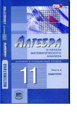 Математика, алгебра и начала математического анализа, геометрия, алгебра и начала математического анализа, 11 класс, в 2 частях, Часть 2, зада