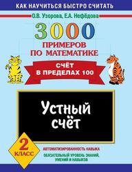 3000 примеров по математике, 2 класс, Устный счёт, Счёт в пределах 100, Узорова О.В., Нефёдова Е.А., 2010