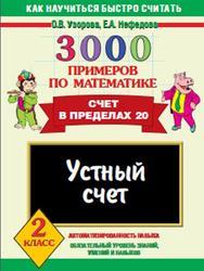 3000 примеров по математике, 2 класс, Устный счёт, Счёт в пределах 20, Узорова О.В., Нефёдова Е.А., 2008