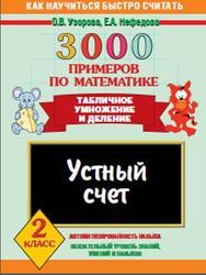 3000 примеров по математике, 2 класс, Устный счёт, Табличное умножение и деление, Узорова О.В., Нефёдова Е.А., 2008