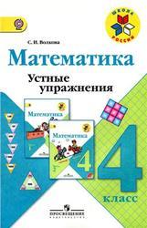 Математика, 4 класс, Устные упражнения, Волкова С.И., 2014