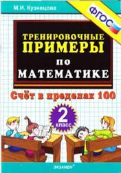 Тренировочные примеры по математике, 2 класс, Счёт в пределах 100, Кузнецова М.И., 2014