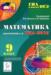 Математика, 9 класс, Подготовка к ГИА 2015, Лысенко Ф.Ф., Кулабухов С.Ю., 2014