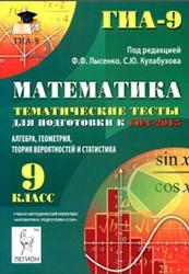 ГИА 2015, Математика, 9 класс, Тематические тесты, Алгебра, геометрия, теория вероятностей и статистика, Лысенко Ф.Ф., Кулабухов С.Ю., 2014
