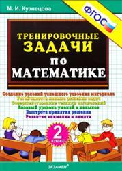 Тренировочные задачи по математике, 2 класс, Кузнецова М.И., 2014