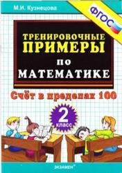 Тренировочные примеры по математике, Счёт в пределах 100, 2 класс, Кузнецова М.И., 2014