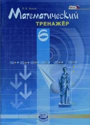 Математический тренажёр, 6 класс, Жохов В.И., 2013