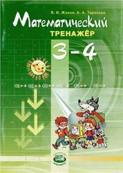 Математический тренажёр, 3-4 класс, Жохов В.И., Терехова А.А., 2012