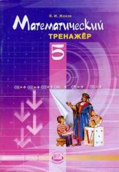 Математический тренажёр, 5 класс, Жохов В.И., 2013