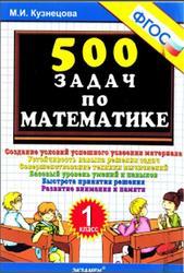 5000 задач по математике, 1 класс, Кузнецова М.И.