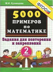 5000 примеров по математике, Задания для повторения и закрепления, 2 класс, Кузнецова М.И., 2013
