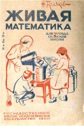 Живая математика, Задачник для 2-го года сельской школы, Беляков Н., 1931