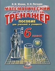 Математический тренажёр, 6 класс, Жохов В.И., Погодин В.Н., 2004
