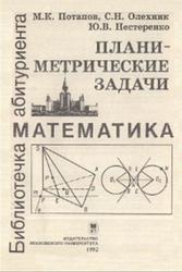 Планиметрические задачи, Потапов М.К., Олехник С.Н., Нестеренко Ю.В., 1992