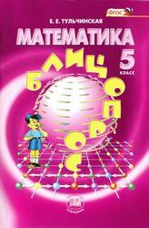 Математика, 5 класс, Блицопрос, Тульчинская Е.Е., 2013