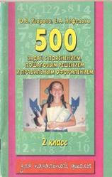 500 задач по математике с пояснением, пошаговым решением и правильным оформлением, 2 класс, Узорова О.В., Нефедова Е.А., 2008
