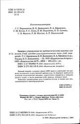 Задачи и упражнения по математическому анализу для втузов, Бараненков Г.С., Демидович Б.П., Ефименко В.А., 2004