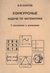 Конкурсные задачи по математике, С решениями и указаниями, Осипов В.Ф., 2004