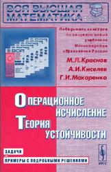 Операционное исчисление, Теория устойчивости, Задачи и примеры с подробными решениями, Краснов М.Л., Киселев А.И., Макаренко Г.И., 2003