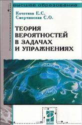 Теория вероятностей в задачах и упражнениях, Кочетков Е.С., Смерчинская С.О., 2008