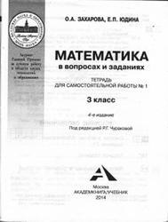 Математика в вопросах и заданиях, 3 класс, Тетрадь для самостоятельной работы №1, Захарова О.А., Юдина Е.П., 2014