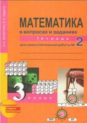 Математика в вопросах и заданиях, 3 класс, Тетрадь для самостоятельной работы №2, Захарова О.А., Юдина Е.П., 2014