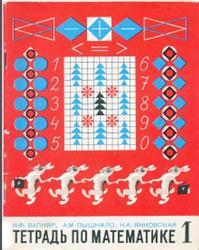 Тетрадь по математике, 1 класс, Вапняр Н.Ф., Пышкало А.М., Янковская Н.А., 1980